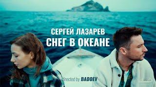 Сергей Лазарев - Снег в океане (Премьера клипа 2021)