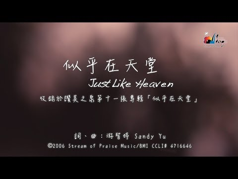 Just Like Heaven MV -  (11J)  Just Like Heaven