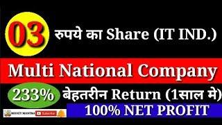 3 रुपये का Share (IT INDUSTRY) | Multi National Company | 233.64% बेहतरीन Return (1साल मे )