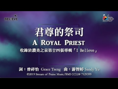 A Royal Priest MV - (24) I Believe []