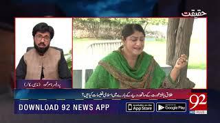 Haqeeqat | Ghairat Kay Naam Per Auraat Ka Hi Qaatal Kiu? | 17 August 2019 | 92NewsHD