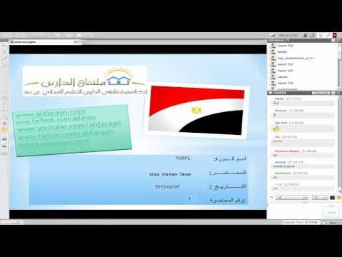 أكاديمية الدارين | TOEFL| محاضرة 7