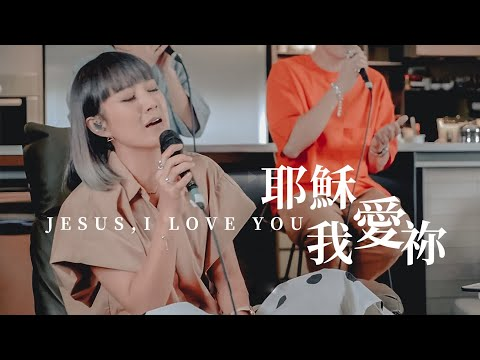 / Jesus,I Love YouLive Worship -  ft.  SiEnVanessa