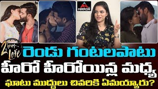 2 Hours Love Movie Team Exclusive Interview | Sri Pawar | Krithi Garg | Tollywood | Mirror TV