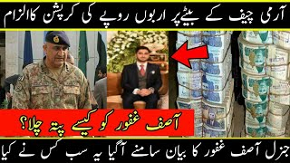 Reality Of Army Chief Qamar Javed Bajwa's Son|| Who Build The Plaza In Gulburg Lahore|Amazing Story.