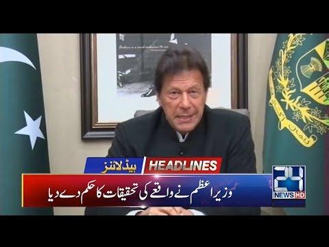 News Headlines | 11:00am | 25 March 2019 | 24 News HD