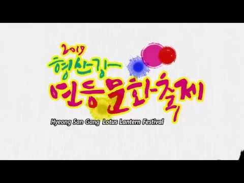 2019 경주 형산강 연등문화축제(Lotus Lantern Festival)