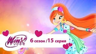 Bинкс 6 сезон 15 серия