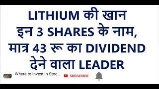 LITHIUM की खान इन 3 SHARES के नाम, मात्र 43 रू का DIVIDEND देने वाला LEADER