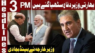 Shah Mehmood Qureshi's Reply To Indian Defence Minister | Headlines 3 PM | 17 August | Express News