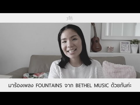 Aarks' Journey - Ep.56  Fountains  Bethel Music