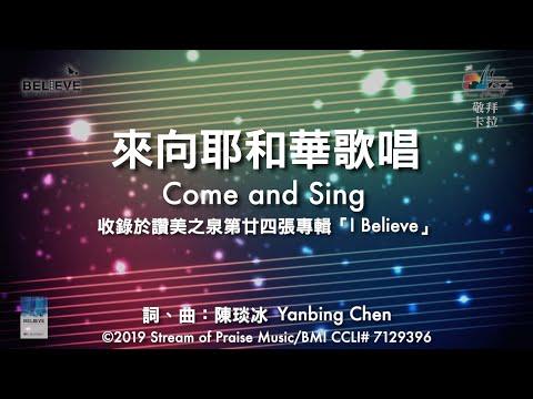 Come and SingOKMV (Official Karaoke MV) -  (24)