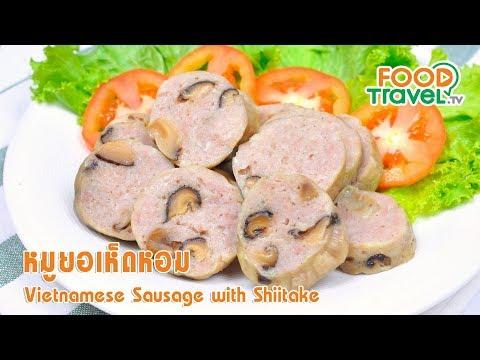 หมูยอเห็ดหอม | FoodTravel ทำอาหาร