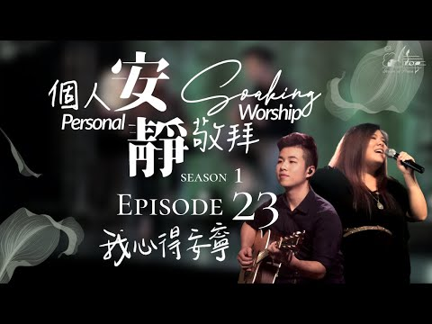 Personal Soaking Worship - EP23 HD : It Is Well with My Soul/