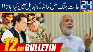 News Bulletin | 12:00am | 20 Aug 2019 | 24 News HD
