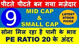 midcap smallcap stocks with low pe ratio | long term multibagger stocks 2019 india | shares to buy