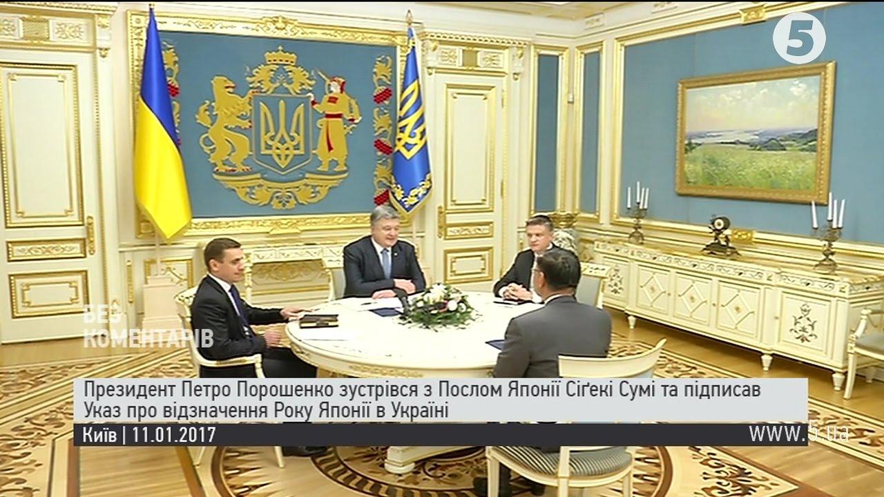 Порошенко дал старт года Японии в Украине