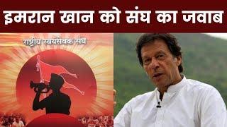 पाकिस्तान पीएम इमरान खान को संघ का जवाब RSS Reacts on Pakistan PM Comparing RSS to Hitler