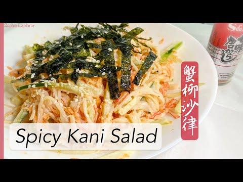 日本辣味蟹柳沙律|简单做法 | 蟹柳沙拉 | 七味唐辛子