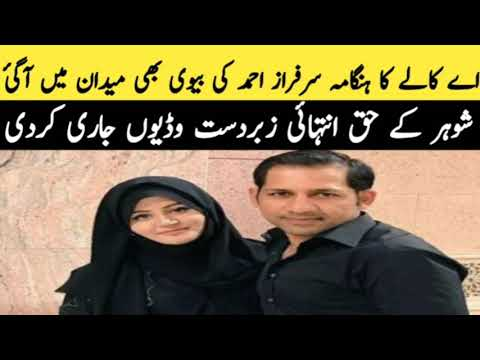 Sarfraz Ahmed Wife Talking About Sarfraz ahmed Contervosy In South Africa 2019