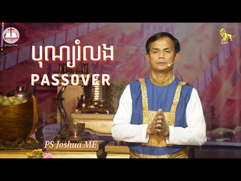 Passover  27 March 2021 (Live)
