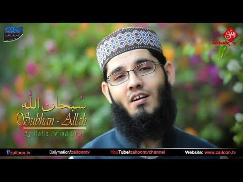 Fahad Shah Best Naat
