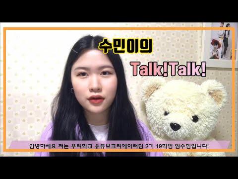 동국 생활을 위한 수민이의 talk talk~!!