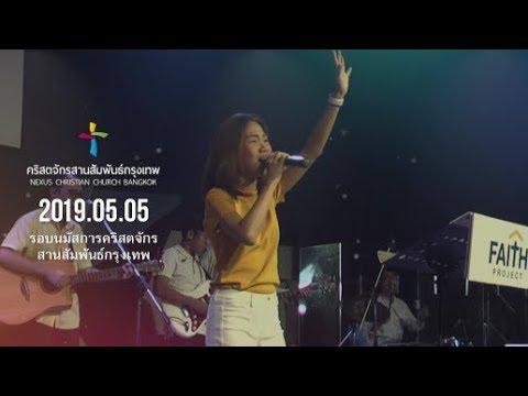 Nexus Bangkok 2019/05/05