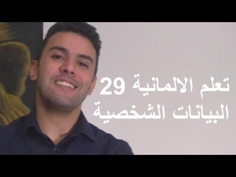 Deutsch lernen – Learn German 29 – دروس تعلم اللغة الالمانية