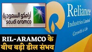 RIL से ARAMCO की डील की संभावनाएं तेज, भारत को होगा फायदा