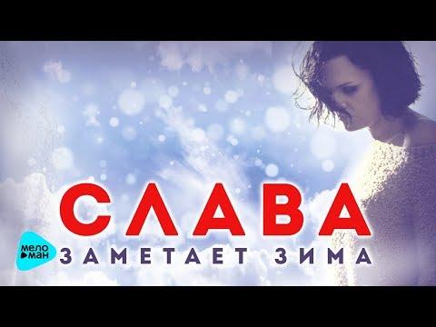 Слава  -  Заметает зима (Official Audio 2017) - default