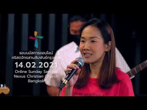 Nexus Bangkok  14/02/2021