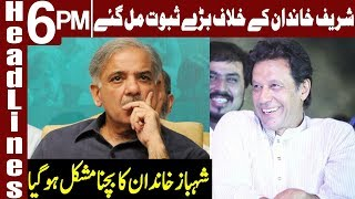 Finally Game is Over for Shahbaz Sharif Family | Headlines 6 PM | 15 July 2019 | Express News