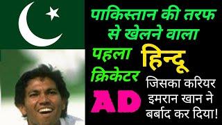 First Hindu Cricketer In Pakistan | Imran destroyed his career