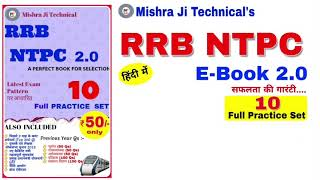 RRB NTPC E-Book 2.0 📘📗 by Mishra Ji Technical 🔹 Also beneficial for other Exams