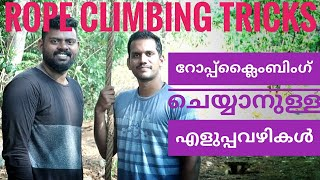 Rope climbing, Kerala PSC physical test details, police constable ,exercise, Fireman, exercise.