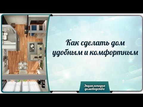 Как сделать дом удобным и комфортным - UCRlSBwMrcR8Bpk4H4nTYMfw