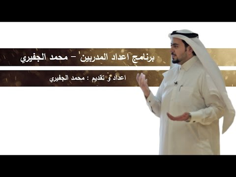برنامج اعداد المدربين – محمد الجفيري – EPISODE 2/5