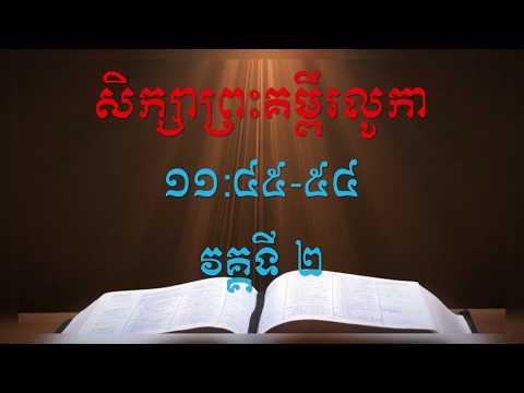Luke 11:45-54 (Part 2)