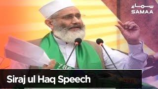 Siraj ul Haq Speech | SAMAA TV | 19 July 2019