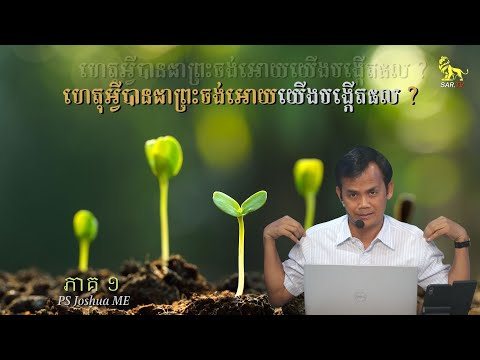 ? ()  Why does God want us to bear fruit (Par 1)
