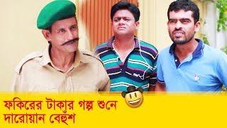 ফকিরের টাকার গল্প শুনে দারোয়ান বেহুঁশ! প্রাণ খুলে হাসতে দেখুন - Funny Video - Boishakhi TV Comedy