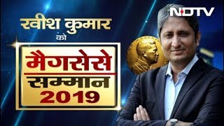 Prime Time, Aug 02, 2019 | Ravish Kumar Congratulates Viewers Who Stand Apart From The Crowd