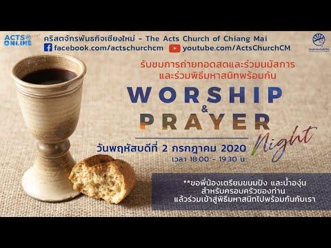 Worship and Prayer Night  2  2020