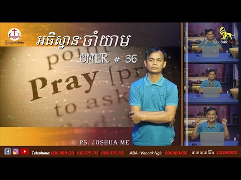 Omer #36  2 May 2021 (Live)