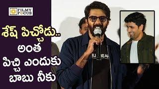 Naveen Chandra Superb Speech @Evaru Movie Teaser Launch - Filmyfocus.com
