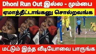 தல தோனி OUT இல்லன்னு சொல்றவங்க மட்டும் இந்த வீடியோவை பாருங்க | CSK Vs MI | Dhoni run Out