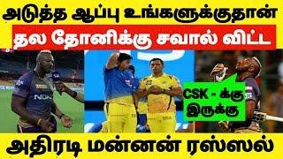 அடுத்த ஆப்பு உங்களுக்கு தாண்டா - தல தோனிக்கு சவால் விட்ட ரஸ்ஸல் | CSK Vs KKR