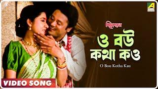 Watch O Bou Kotha Kau Simul Parul Bengali Movie Song Sabina