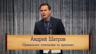 """Андрей Шатров - """"Правильное отношение ко времени"""""""